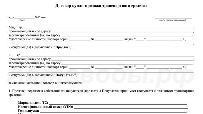 Образец договора купли-продажи квартиры 2017-2018 скачать бесплатно.
